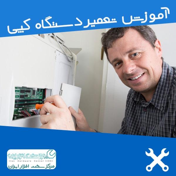 آموزش تعمیرات دستگاه فتوکپی