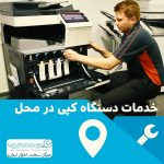 خدمات دستگاه کپی در محل