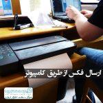 ارسال فکس از طریق کامپیوتر