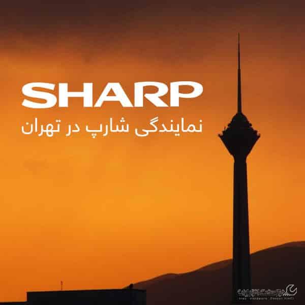 نمایندگی شارپ در تهران