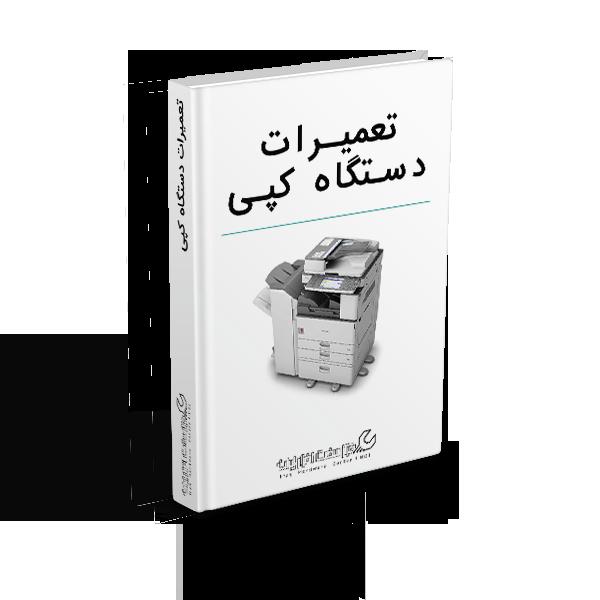 کتاب آموزش تعمیر دستگاه کپی