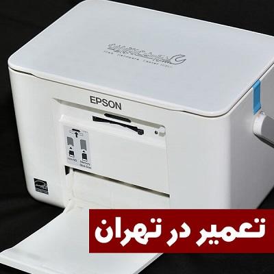 تعمیر پرینتر اپسون در تهران