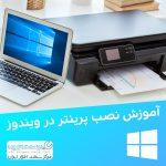 آموزش نصب پرینتر در ویندوز