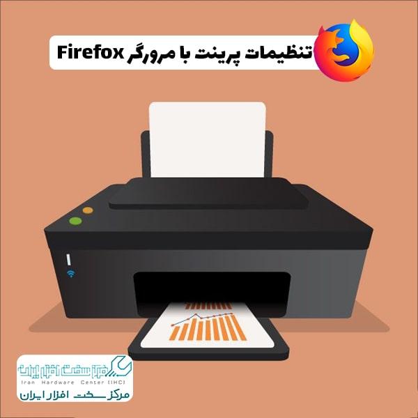 تنظیمات پرینتر در مرورگر فایرفاکس